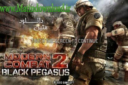 دانلود بازی اکشن Modern Combat 2 Black Pegasus برای گوشیهای جاوا و سیمبیان